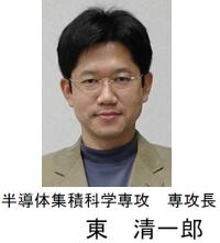 半導体集積科学専攻 専攻長 東 清一郎