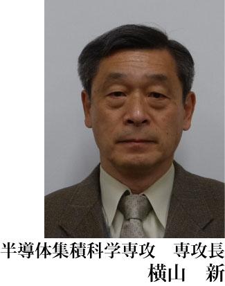 半導体集積科学専攻 専攻長 横山 新